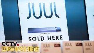 [国际财经报道]热点扫描 美国出现首例疑似电子烟致死病例  CCTV财经