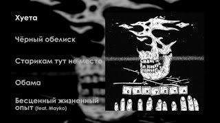 СД - Хуета (official audio)