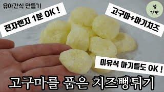 [유아간식]전자렌지 1분간식 | 고구마+아기치즈 | 이…