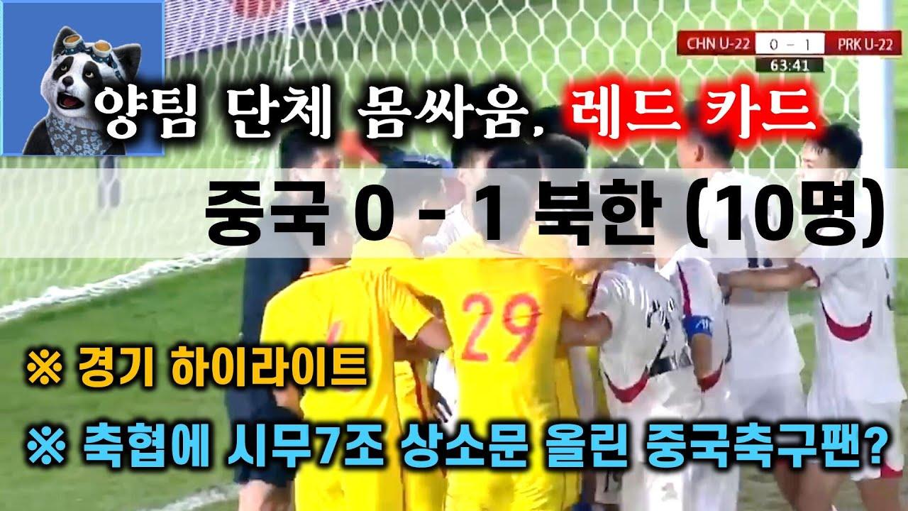 11명이 10명한테 털린 경기. 중국 0-1 북한 A매치 하이라이트 풀버전