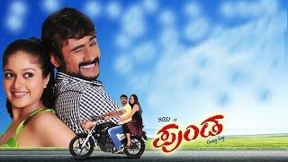 Punda 2010 Kannada Action Movie | Yogesh, Meghana Raj, Sharath Lohitashwa
