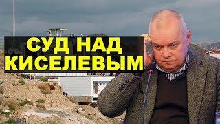 Киселев пойдет под суд за виллу в Крыму