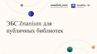 ЭБС Znanium.com в работе публичных библиотек