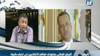 الشاعر: اعتقد قبول الانقلابيين بوقف إطلاق النار.. ولكن هل الحوثي سوف يلتزم بالهدنة