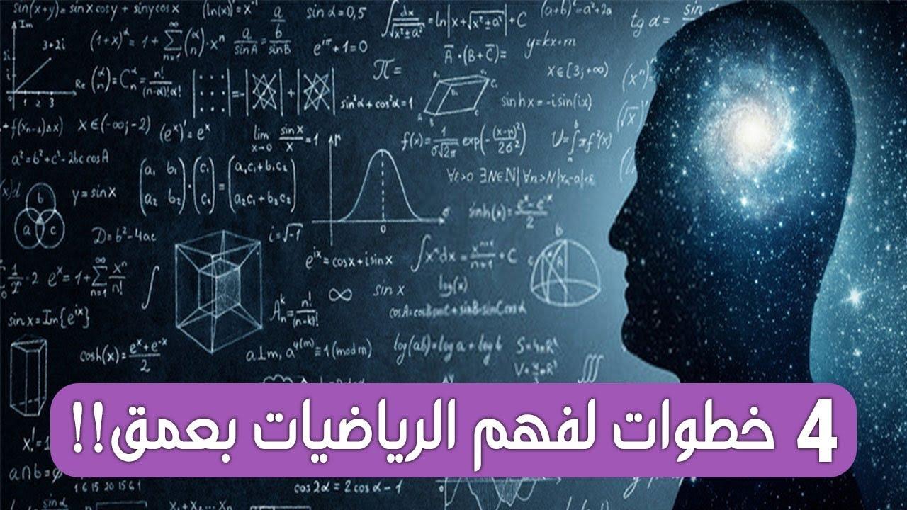 كيف تفهم الرياضيات ؟