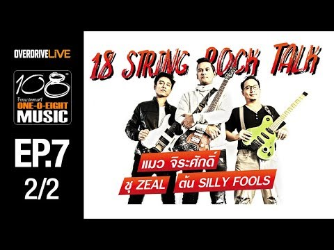 OVERDRIVE   108 Music EP7  แมว จิระศักดิ์, ชุ Zeal & ต้น Silly Fools  22