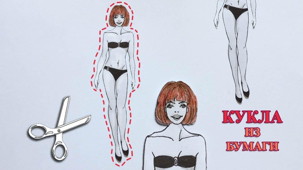 Как сделать куклу из бумаги / Бумажная кукла / Рисуем ...