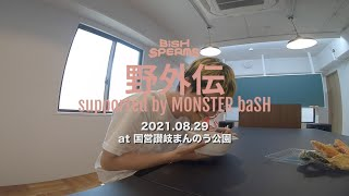 BiSH SPERMS 野外伝 supported by MONSTER baSH【ワンマン決定映像】