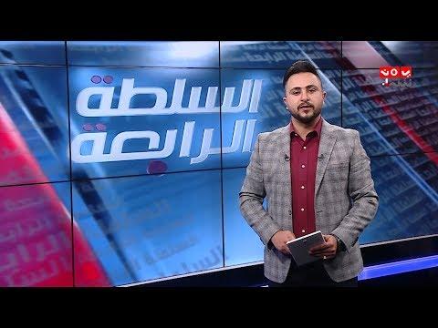 السلطة الرابعة | 15 - 12 - 2019 | تقديم حمير العزب | يمن شباب