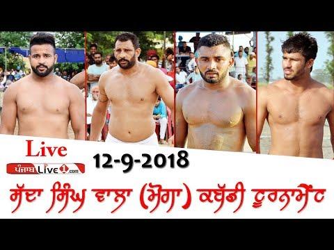 Sadda Singh Wala (Moga) Kabaddi Tournament 12-9-2018 Live Now
