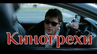 Киногрехи - Дуxless