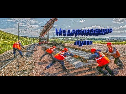 Модернизация пути