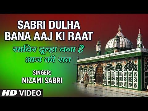 ►साबिर दूल्हा बना आज की रात Full (HD) Songs || Nizami Sabri || T-Series Islamic Music