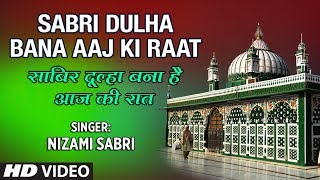 Sabir Dulha Bana Aaj Ki Raat Full (HD) Songs || Nizami Sabri || T-Series Islamic Music