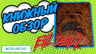 [ОБЗОР КНИГИ] Necronomicon из фильма Evil Dead