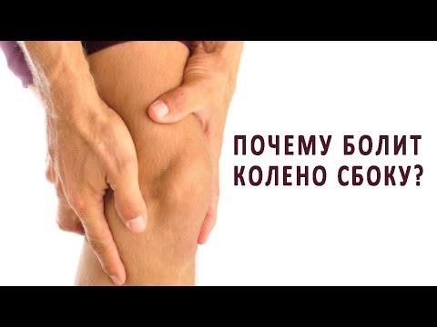 Болит левое колено с левой стороны