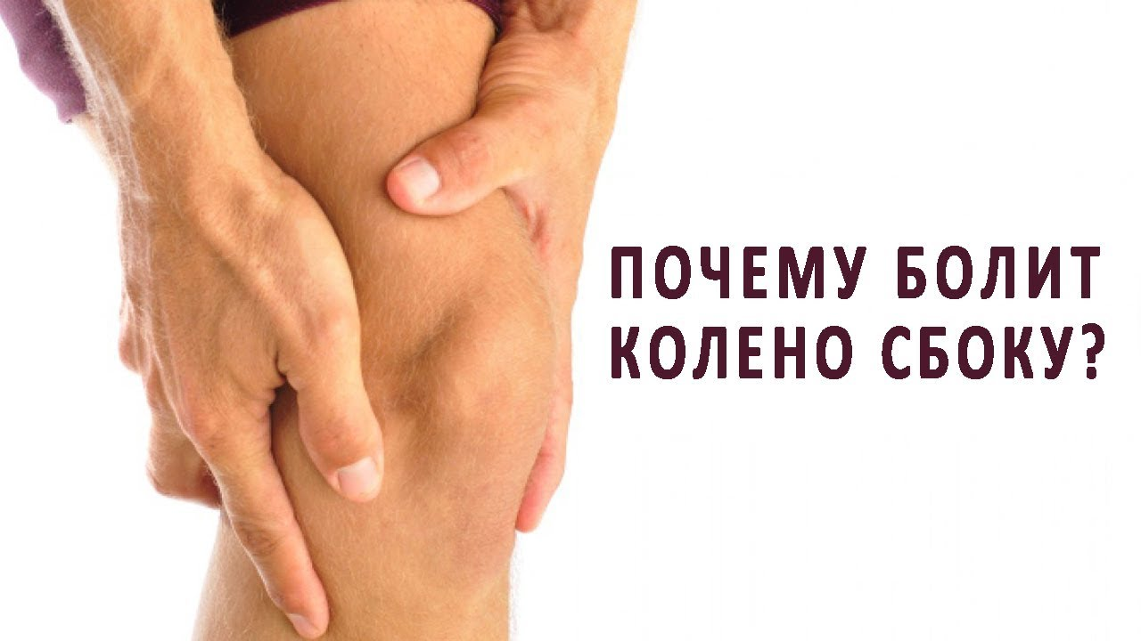 Шишка в коленном суставе сбоку мениск в коленном суставе как лечить