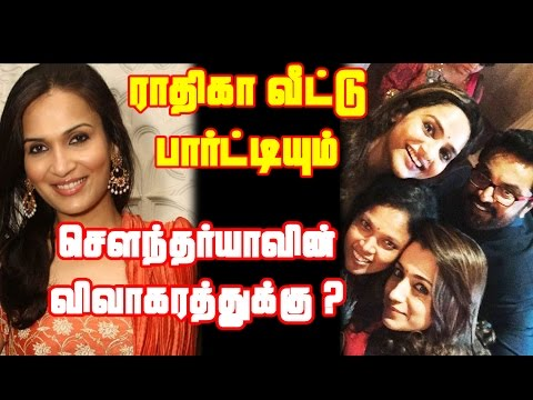 Rajini's Daughter Soundarya Divorce Related Radhika Home Party ?   Soundarya - Ashwin   Updates