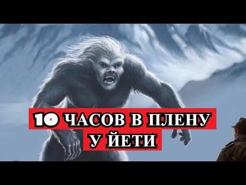 Страшная История - 10 часов в плену у Йети