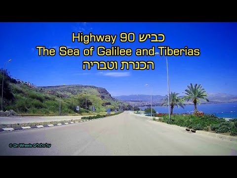 Tiberias and The Sea of Galilee Highway 90 Israel tourism טבריה והכנרת כביש 90