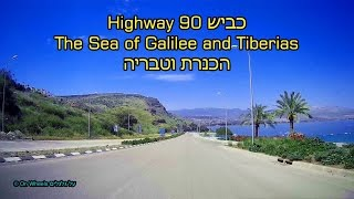 Tiberias and The Sea of Galilee Highway 90 Israel tourism טבריה והכנרת כביש 90 thumbnail