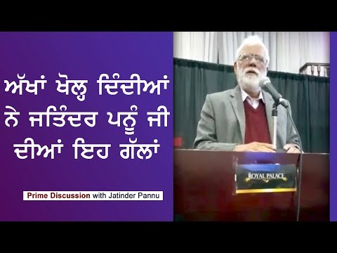 Prime Discussion With Jatinder Pannu #270 ਜਤਿੰਦਰ ਪੰਨੂ ਜੀ ਐਡਮਿੰਟਨ ਤੋਂ ਲਾਈਵ ਸੱਚੀਆਂ ਅਤੇ ਬੇਬਾਕ ਗੱਲਾਂ