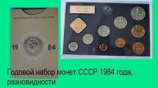 Годовой набор монет СССР 1984 года, все редкие, дорогие разновидности Урок №7