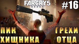 Far Cry 5 прохождение на ПК ► ПИК ХИЩНИКА и ГРЕХИ ОТЦА ► #16