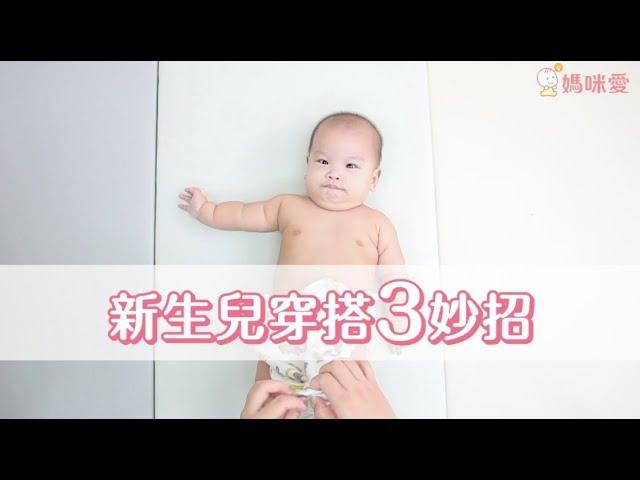 新手媽必學!新生兒穿搭三妙招