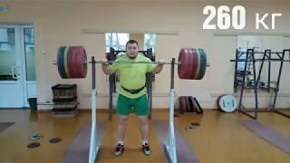 Рекорды в приседаниях 260 кг 250х2 240х3