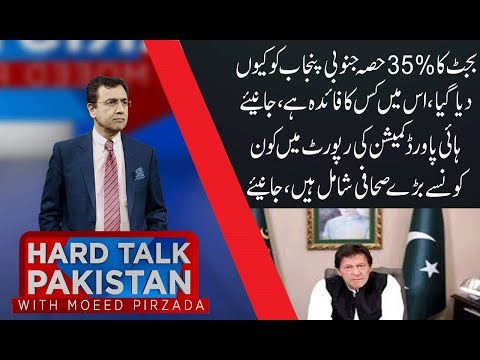 HARD TALK PAKISTAN With Dr Moeed Pirzada   15 June 2019   Mubashir Lucman   Hashim Jawan Bakht