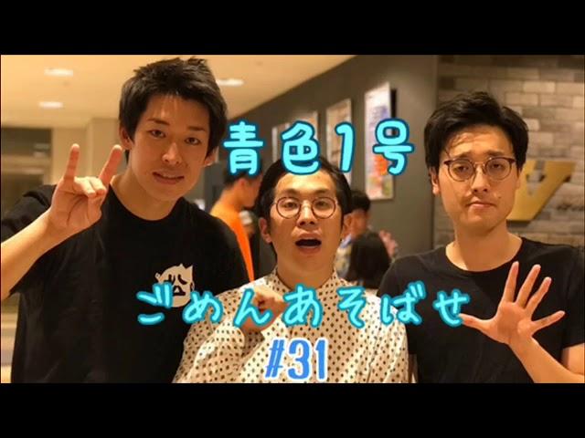 青色1号ネットラジオ ごめんあそばせ#31