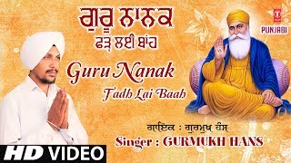 Guru Nanak Fadh Lai Baah I Punjabi Guru Nanak Devotional Song I New Latest Full HD
