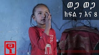 Ethiopia: ወጋ ወጋ አስቂኝ ቀልድ ክፍል 7 እና 8 (Wega Wega Comedy Part 7 & 8)