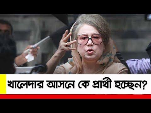 খালেদা জিয়ার আসনে কে প্রার্থী হচ্ছেন? ।। Ex-Prime Minister Khaleda Zia on Election