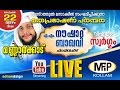 Noushad Baqavi Live 22 09 2016│mannarkad│beevi Khadheeja Muthinte Thanal video