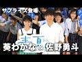 葵わかな&佐野勇斗を高校生が花火に誘う!映画『青夏 きみに恋した30日』高校の終業…