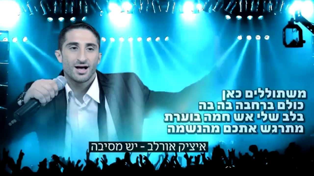 יש מסיבה - איציק אורלב  yesh mesiba - itzik orlev