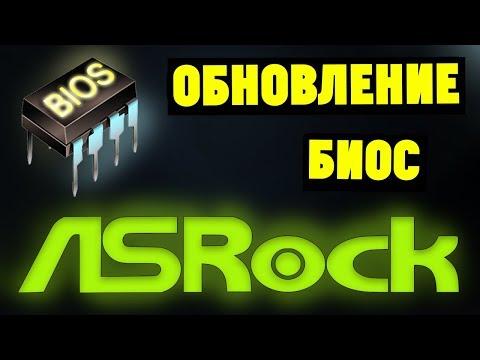 Как обновить биос asrock с флешки