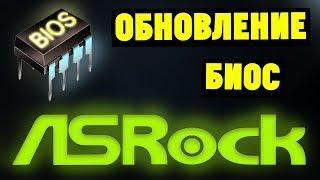 обновление биоса ASROCK