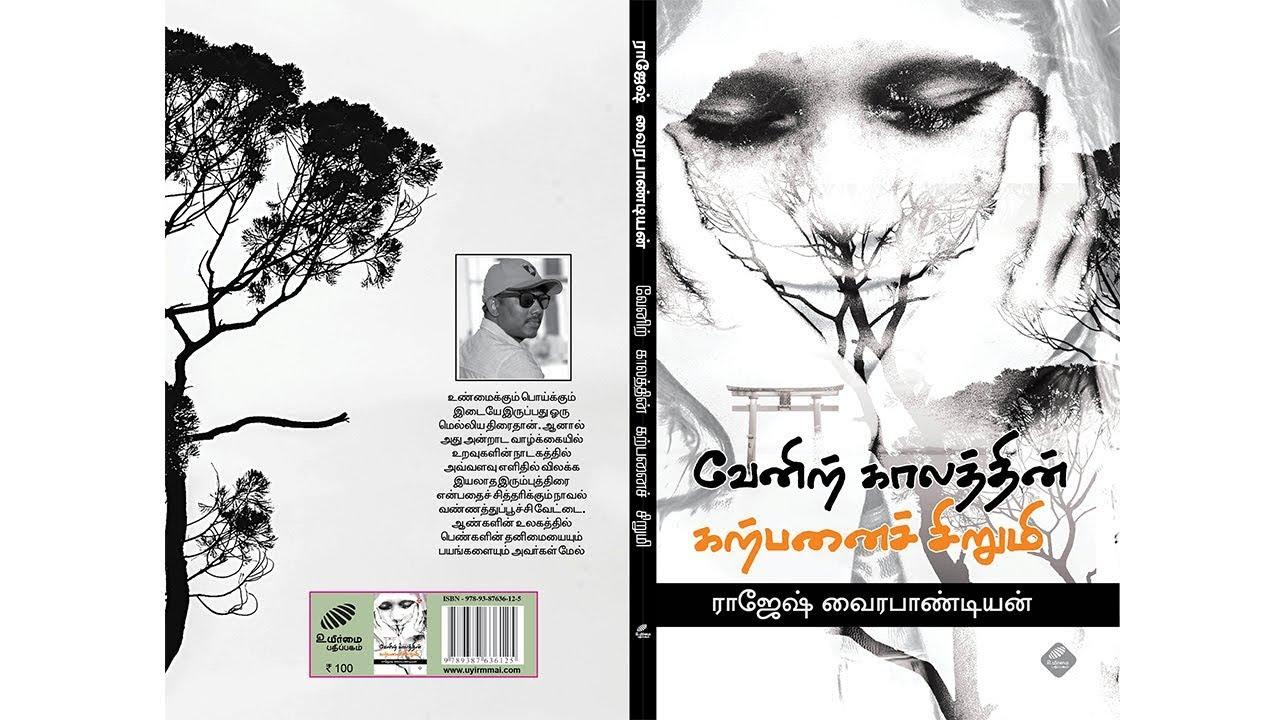 Image result for வேனிற் காலத்தின் கற்பனை சிறுமி