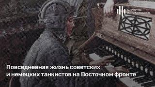 Артём Драбкин: «Повседневная жизнь советских и немецких танкистов на Восточном фронте»
