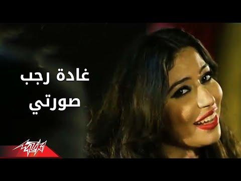 Sorty - Ghada Ragab صورتى - غادة رجب