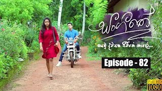 Sangeethe | Episode 82 04th June 2019 Thumbnail