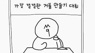 뱃살요정 모찌스킨 클렌징폼 영상