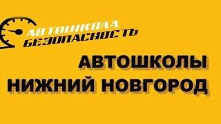 Автошколы Нижнего Новгорода ǀ Автошкола Безопасность, Нижний Новгород