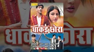Dhakad Chora | धाकड़ छोरा | Uttar Kumar, Suman Negi | Haryanvi Movies | UP Movie thumbnail