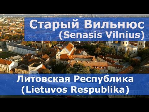 Старый Вильнюс (Senasis Vilnius) - Литовская Республика (Lietuvos Respublika)