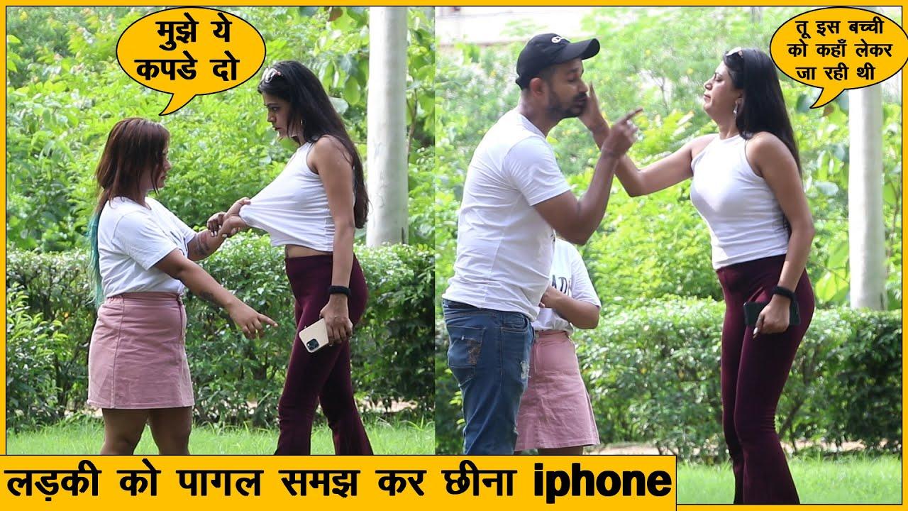 लड़की ने पागल समझ कर बच्चे से छीना IPhone 12 Pro Max 😦 By Simran   Chik Chik Boom