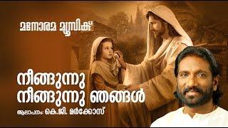 Neengunnu - Christian Devotional - Markose